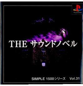 【中古】【表紙説明書なし】[PS]SIMPLE1500シリーズ Vol.31 THE サウンドノベル(20000713)