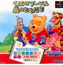 【中古】【表紙説明書なし】[PS]くまのプーさん 森のともだち キャラクターコントローラセット(20011206)