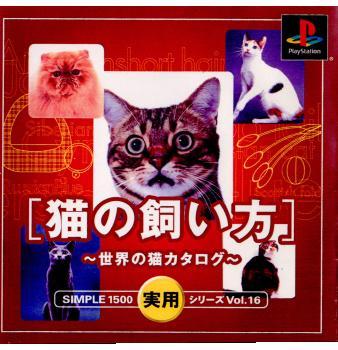 【中古】【表紙説明書なし】[PS]SIMPLE1500実用シリーズ Vol.16 猫の飼い方 〜世界の猫カタログ〜(20020418)