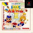 【中古】【表紙説明書なし】[PS]DX人生ゲームII(デラックス人生ゲーム2) PlayStation the Best for Family(SLPS-91095…