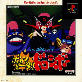 【中古】【表紙説明書なし】[PS]タイムボカンシリーズ ボカンと一発!ドロンボー PlayStation the Best for Familly(SLPS-91051)(19980319)