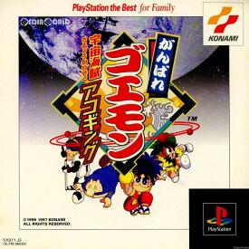 【中古】[PS]がんばれゴエモン 宇宙海賊アコギング PlayStation the Best for Familly(SLPM-86030)(19970320)