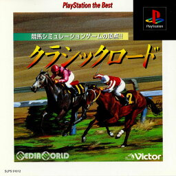 [PS]古典的道路PlayStation the Best(SLPS-91012)(19961129)