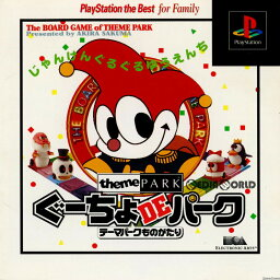 [PS]gucho DE公園主題公園東西足夠PlayStation the Best for Family(SLPS-91066)(19980625)