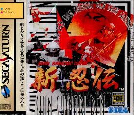 【中古】[SS]新・忍伝 SHIN SHINOBI DEN(19950630)