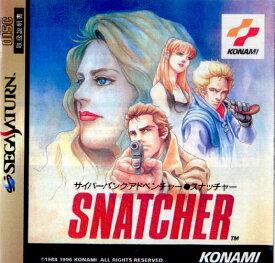 【中古】【表紙説明書なし】[SS]SNATCHER(スナッチャー)(19960329)
