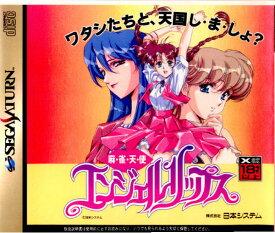 【中古】[SS]麻雀天使エンジェルリップス(19960329)