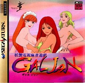 【中古】[SS]妖艶電視麻雀遊戯 GAL JAN(ギャルジャン)(19960809)