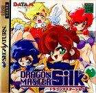 【中古】[SS]DRAGON MASTER Silk(ドラゴンマスターシルク)(19970328)