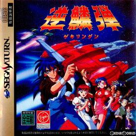 【中古】[SS]逆鱗弾(ゲキリンダン)(19970418)