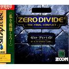 【中古】[SS]ゼロ・ディバイド(Zero Divide) -ザ・ファイナル・コンクリクト-(19971120)