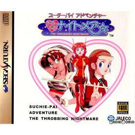 【中古】[SS]スーチーパイアドベンチャー ドキドキ☆ナイトメア(19980226)