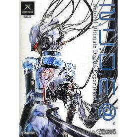 【中古】[お得品]【表紙説明書なし】[Xbox](ボイスコミュニケータなし) N.U.D.E.@ Natural Ultimate Digital Experiment(ヌード@ナチュラル デジタル エクスペリメント)(20030424)