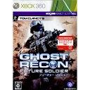 【中古】[Xbox360]Tom Clancy's Ghost Recon Future Soldier(トム・クランシーズ ゴーストリコン フューチャーソルジ...