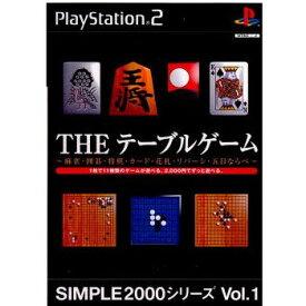 【中古】【表紙説明書なし】[PS2]SIMPLE2000シリーズ Vol.1 THE テーブルゲーム(20010531)