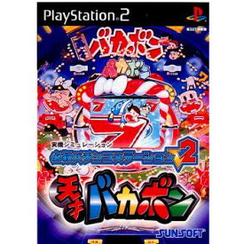 【中古】[PS2]必殺パチンコステーションV2 天才バカボン(20010712)