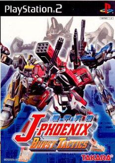 [PS2]机武装战士团J-PHOENIX BURST TACTICS(J·fenikkusubasutotakutikusu)通常版(20020425)
