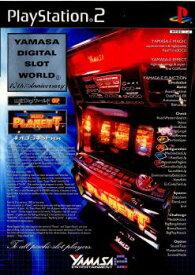 【中古】【表紙説明書なし】[PS2]山佐DigiワールドSP 通常版(20020926)