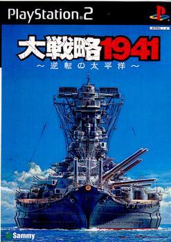 【中古】【表紙説明書なし】[PS2]大戦略1941 〜逆転の太平洋〜(20020926)
