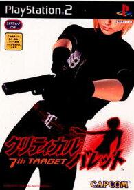 【中古】【表紙説明書なし】[PS2]クリティカルバレット 7th TARGET(セブンスターゲット)(20021024)