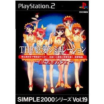 【中古】[PS2]SIMPLE2000シリーズ Vol.19 THE 恋愛シミュレーション 〜私におまカフェ〜(20021219)