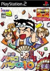 【中古】[PS2]三洋パチンコパラダイス10 〜源さん おかえりっ!〜(20040527)