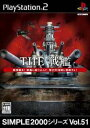 【中古】【表紙説明書なし】[PS2]SIMPLE2000シリーズ Vol.51 THE 戦艦(20040520)