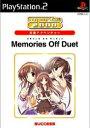 【中古】[PS2]Memories Off Duet(メモリーズ オフ デュエット) SuperLite 2000 恋愛アドベンチャー(20040805)