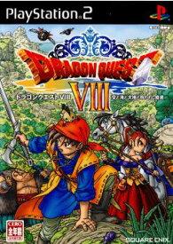 【中古】【表紙説明書なし】[PS2]ドラゴンクエストVIII 空と海と大地と呪われし姫君(ドラゴンクエスト8/DQ8)(20041127)