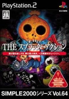 [PS2]SIMPLE2000 시리즈 Vol. 64 THE 스프랏타아크션(20041014)