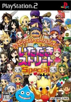 【中古】[PS2]ドラゴンクエスト&ファイナルファンタジーinいただきストリートSpecial(スペシャル)(20041222)【RCP】
