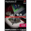 【中古】[PS2]SIMPLE2000シリーズ Vol.67 THE 推理 〜そして誰もいなくなった〜(20041111)