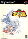 【中古】[PS2]半熟英雄4 〜7人の半熟英雄〜 通常版(20050526)