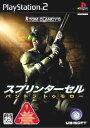 【中古】[PS2]トム・クランシーシリーズ スプリンターセル パンドラトゥモロー(Tom Clancy's Splinter Cell: Pandora…