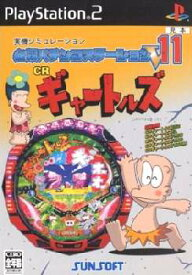 【中古】[PS2]必殺パチンコステーションV11 CRギャートルズ(20050929)