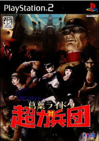 【中古】[PS2]デビルサマナー 葛葉ライドウ対超力兵団(20060302)