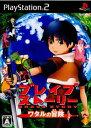 【中古】[PS2]ブレイブストーリー(BRAVE STORY) ワタルの冒険(20060706)