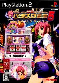 【中古】[PS2]楽勝!パチスロ宣言5 リオパラダイス(20070405)