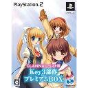 【中古】[PS2]CLANNAD(クラナド) ベスト版 Key3部作 プレミアムBOX(限定版)(20090730)【RCP】
