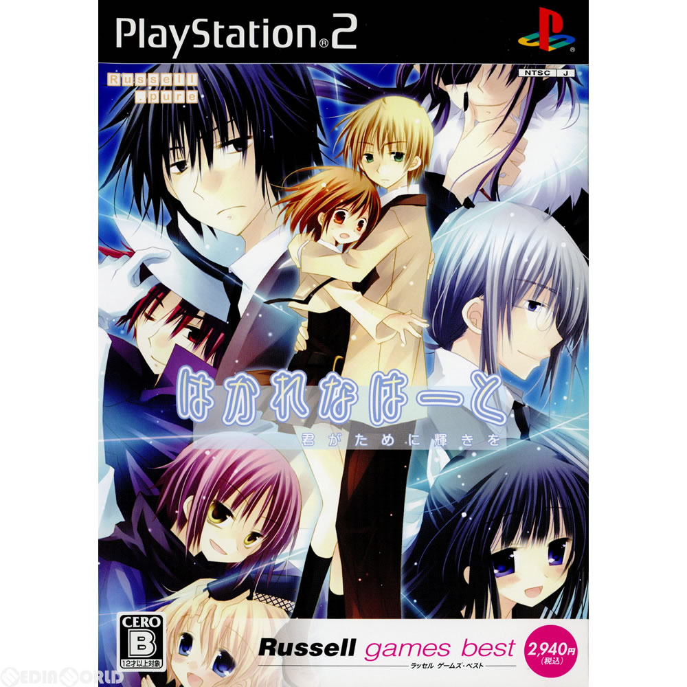 【中古】[PS2]はかれなはーと 〜君がために輝きを〜 ラッセルゲームズ・ベスト(SLPM-55125)(20081211)