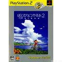 【中古】[PS2]ぼくのなつやすみ2 海の冒険篇 PlayStation 2 the Best(SCPS-19303)(20040708)