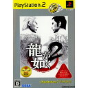 【中古】[PS2]龍が如く2 PlayStation 2 the Best(SLPM-74301)(20071206)【RCP】