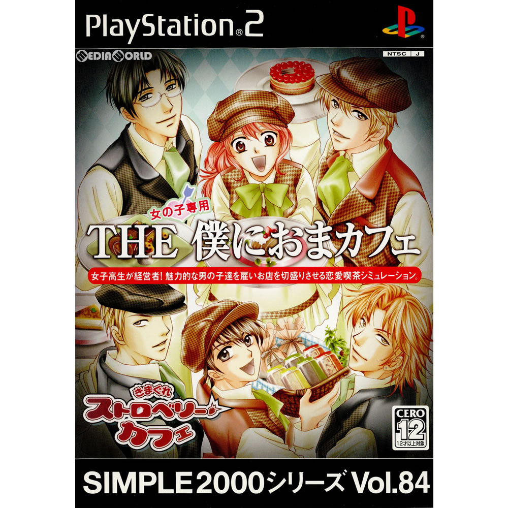 【中古】[PS2]SIMPLE2000シリーズ Vol.84 THE 僕におまカフェ 〜きまぐれストロベリーカフェ〜(20050804)