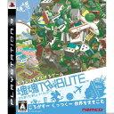 【中古】[PS3]塊魂TRIBUTE(かたまりだましいトリビュート)(20090723)【RCP】