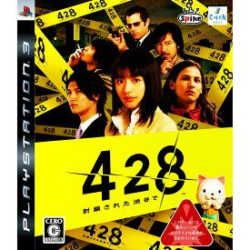 【中古】[PS3]428 〜封鎖された渋谷で〜(20090903)