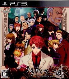 【中古】[PS3]うみねこのなく頃に 〜魔女と推理の輪舞曲〜(20101216)