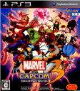 【中古】[PS3]マーヴル VS カプコン3 フェイト・オブ・トゥー・ワールド(20110217)【RCP】