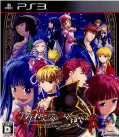 【中古】[PS3]うみねこのなく頃に散 〜真実と幻想の夜想曲〜 限定版(20111215)