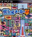 【中古】[PS3]街ingメーカー4(マッチングメーカー4)(20111123)【RCP】