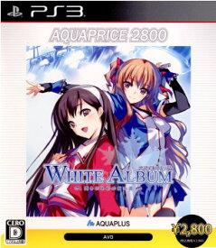 【中古】[PS3]WHITE ALBUM(ホワイトアルバム) 綴られる冬の想い出 AQUAPRICE2800(BLJM-60428)(20111208)